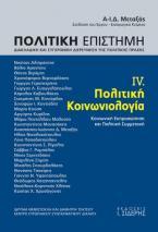 Πολιτική Επιστήμη. Διακλαδική και Συγχρονική Διερεύνηση της Πολιτικής Πράξης