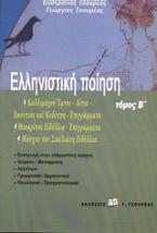 Ελληνιστική ποίηση