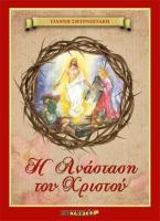 Η Ανάσταση του Χριστού