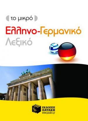 Το μικρό ελληνο-γερμανικό λεξικό