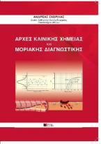 Αρχές Κλινικής Χημείας και Μοριακής Διαγνωστικής