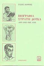Βιογραφία Στρατή Δούκα