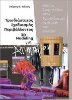 ΤΡΙΣΔΙΑΣΤΑΤΟΣ ΣΧΕΔΙΑΣΜΟΣ ΠΕΡΙΒΑΛΛΟΝΤΟΣ 3D MODELING ΓΙΑ ANIMATION