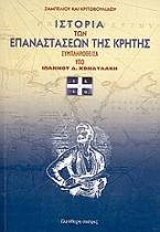 Ιστορία των επαναστάσεων της Κρήτης