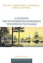 Η α(υτα)πάτη των προγραμμάτων οικονομικής προσαρμογής της Ελλάδας