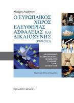 Ο ευρωπαϊκός χώρος ελευθερίας, ασφάλειας και δικαιοσύνης (1999-2013)