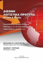 Διεθνή λογιστικά πρότυπα, θεωρία και πράξη