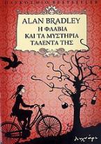 Η Φλάβια και τα μυστήρια ταλέντα της