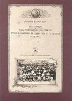 Η επιρροή της τουρκικής πολιτικής στην ελληνική εκπαίδευση της Πόλης 1923-1974