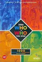 2006 Who is who των σπορ
