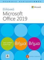 Ελληνικό Microsoft Office 2019