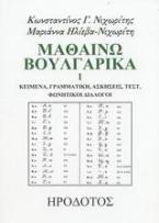 Μαθαίνω βουλγαρικά