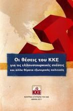 Οι θέσεις του ΚΚΕ για τις ελληνοτουρκικές σχέσεις και άλλα θέματα εξωτερικής πολιτικής