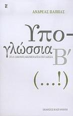 Υπο-γλώσσια Β