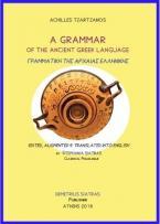 A Grammar of the Ancient Greek Language