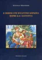 Η ποίηση στη βυζαντινή κοινωνία, μορφή και λειτουργία