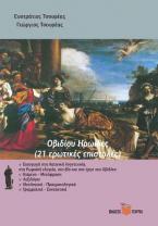 Οβιδίου Ηρωίδες (21 ερωτικές επιστολές)