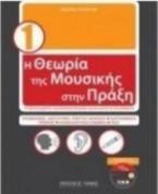 Η ΘΕΩΡΙΑ ΤΗΣ ΜΟΥΣΙΚΗΣ ΣΤΗΝ ΠΡΑΞΗ 1 + CD