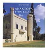 Ανάκτορα στην Ελλάδα