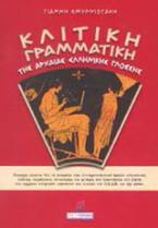 Κλιτική γραμματική της αρχαίας ελληνικής γλώσσας