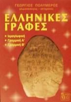 Ελληνικές γραφές