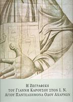 Η ζωγραφική του Γιάννη Καρούσου στον Ι. Ν. Αγίου Παντελεήμονα οδού Αχαρνών