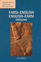 FARSI ENGLISH-ENGLISH FARSI (PERSIAN) CONCISE DICTIONARY  Paperback