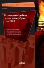 Οι ιστορικοί μιλάνε για τον Δεκέμβρη του 2008