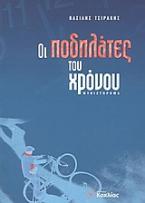 Οι ποδηλάτες του χρόνου