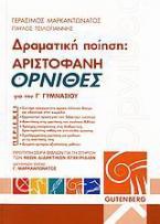 Αριστοφάνη Όρνιθες για τη Γ΄ γυμνασίου