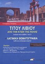 Τίτου Λίβιου, Από την κτίση της Ρώμης. Λατινική θεματογραφία