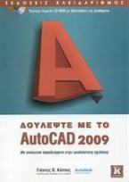 Δουλέψτε με το AutoCAD 2009