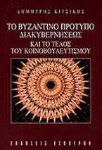 Το βυζαντινό πρότυπο διακυβερνήσεως και το τέλος του κοινοβουλευτισμού