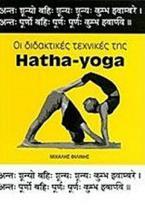 Οι διδακτικές της Hatha-Yoga