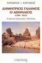 Δημήτριος Γαλανός ο Αθηναίος 1760-1833