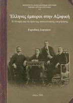 Έλληνες έμποροι στην Αζοφική