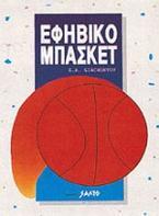 Εφηβικό μπάσκετ