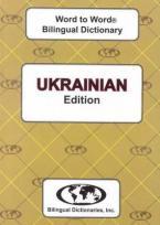 ENGLISH-UKRAINIAN UKRAINIAN-ENGLISH DICTIONARY