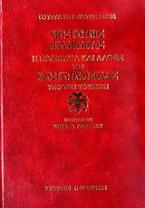 Κωνσταντίνος Παλαιολόγος και η πολιορκία και άλωσις της Κωνσταντινούπολης υπό των Τούρκων