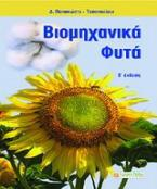 Βιομηχανικά φυτά