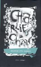 Charlie Chan: Φόνος στη Χαβάη