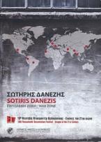 Σωτήρης Δανέζης: Εμπόλεμη ζώνη