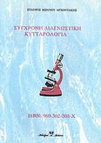 Σύγχρονη διαγνωστική κυτταρολογία