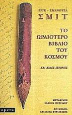 Το ωραιότερο βιβλίο του κόσμου