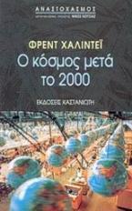Ο κόσμος μετά το 2000