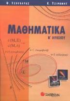 Μαθηματικά Β΄ λυκείου