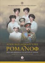 Άγιοι βασιλομάρτυρες Ρομάνοφ