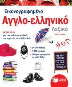 Εικονογραφημένο αγγλο-ελληνικό λεξικό