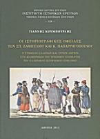 Οι ιστοριογραφικές οφειλές των Σπ. Ζαμπέλιου και Κ. Παπαρρηγοπούλου