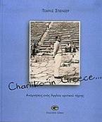 Charliko in Greece...